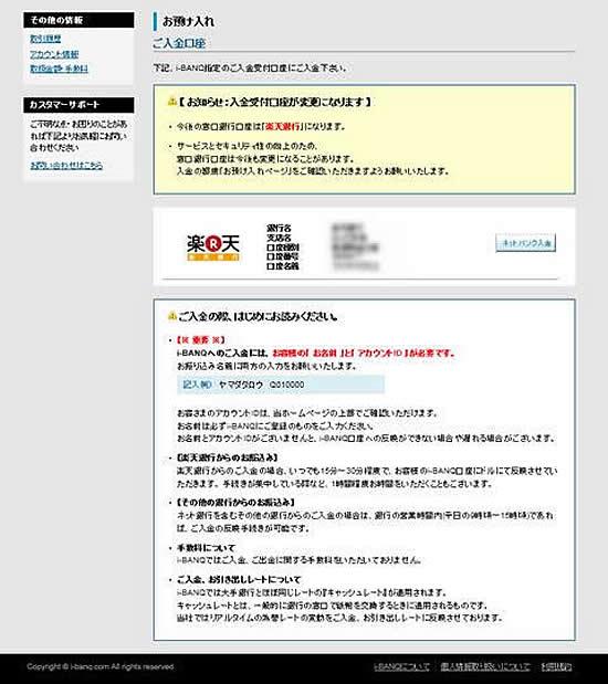 i-BANQへの入金先表示画面