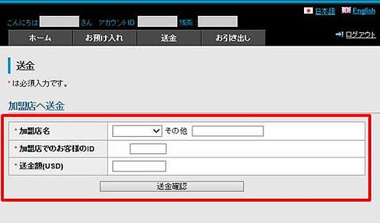i-BANQからカジノへの送金画面