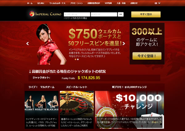 日本語対応の老舗 インペリアルカジノ