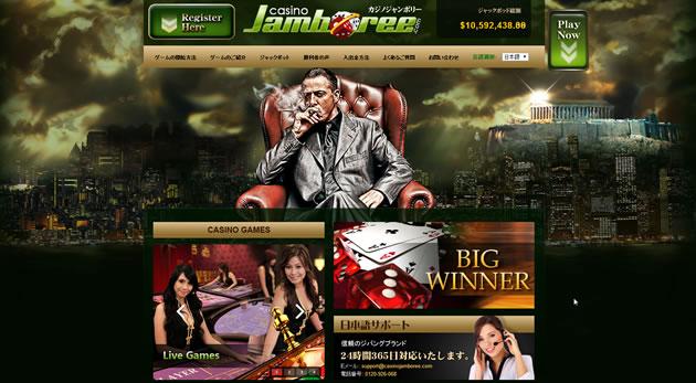 カジノ界最速の支払い カジノジャンボリー