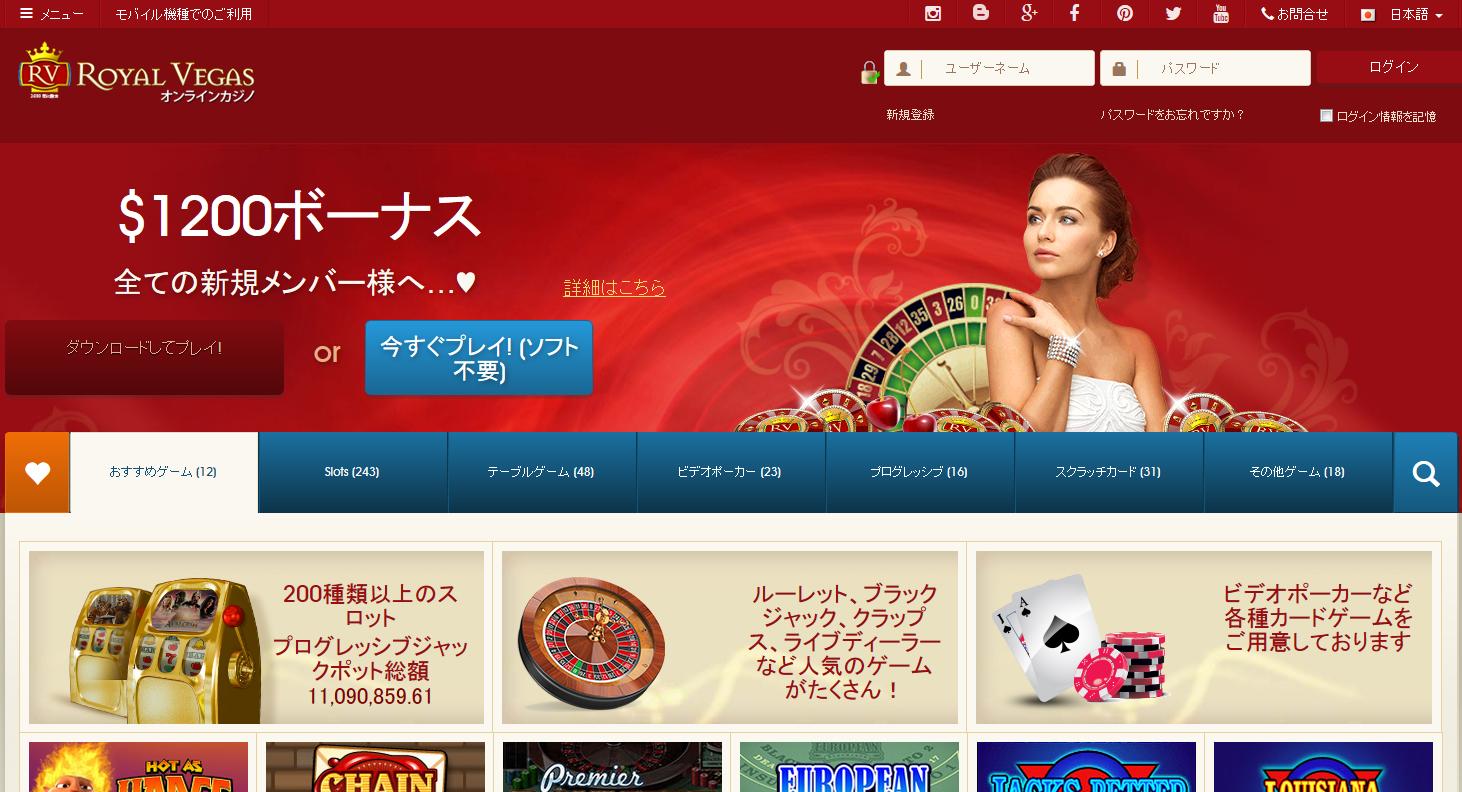 マイクロゲーミング系唯一の無料チップ ロイヤルベガスカジノ