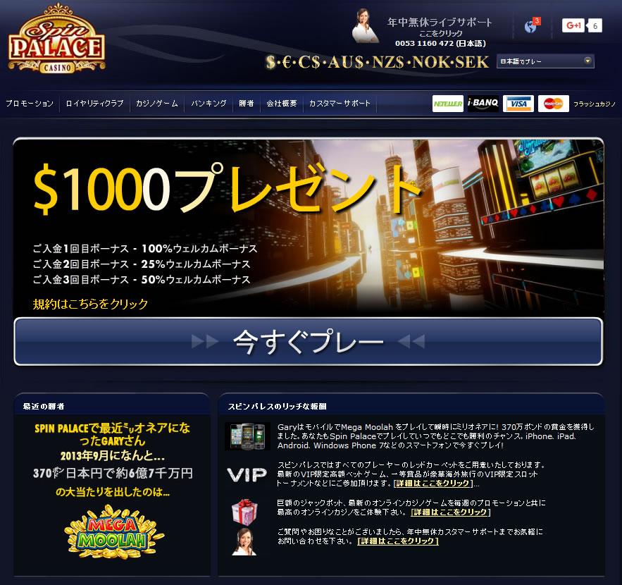 日本人限定プロモが豊富 スピンパレスカジノ