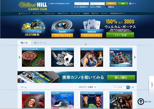 資金力が豊富 ウィリアムヒルカジノクラブ