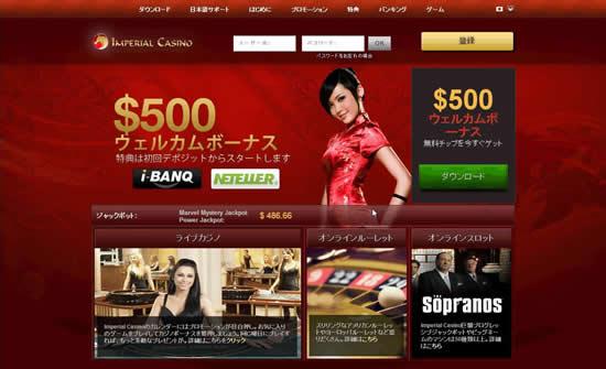インペリアルカジノの公式サイト