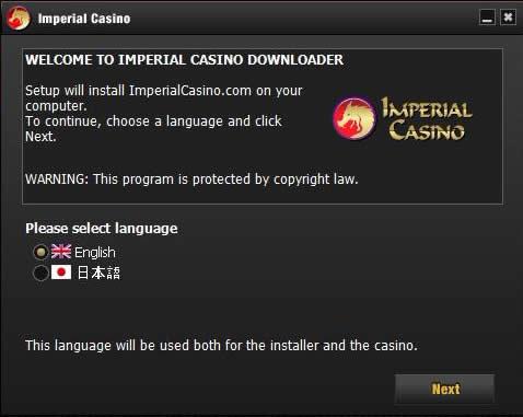 インペリアルカジノのインストーラー
