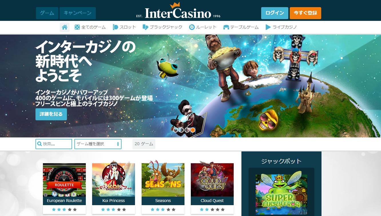 インターカジノの公式サイト