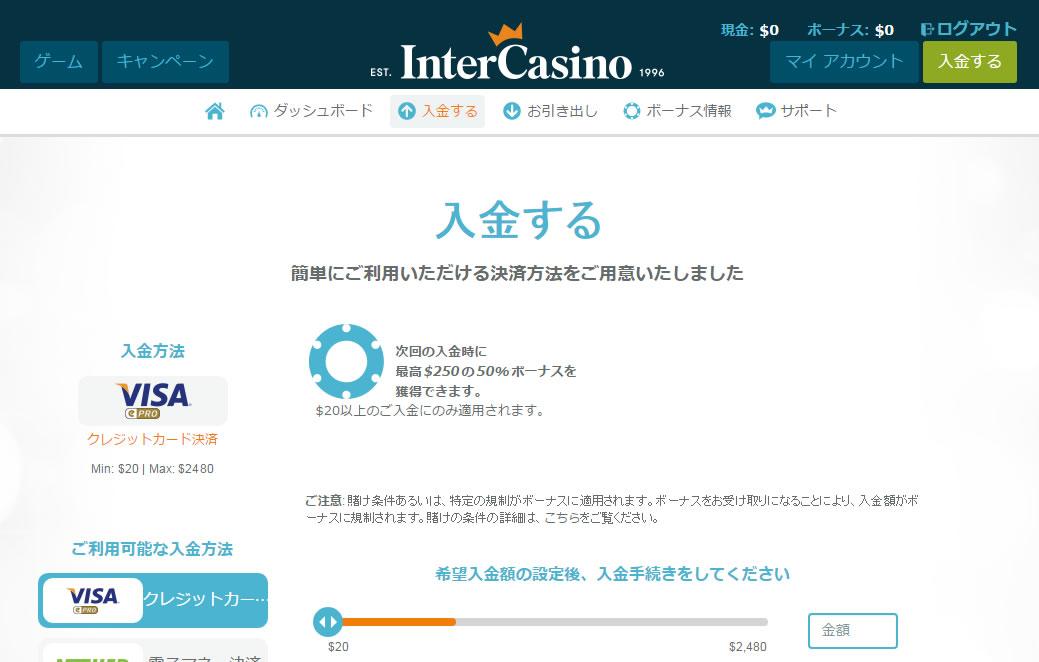 インターカジノへ入金