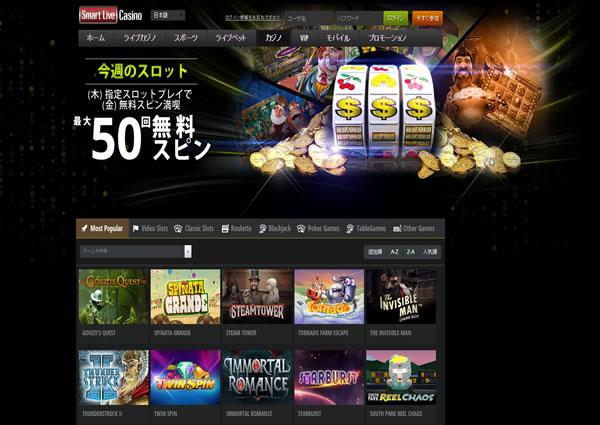 スマートライブカジノの公式サイト