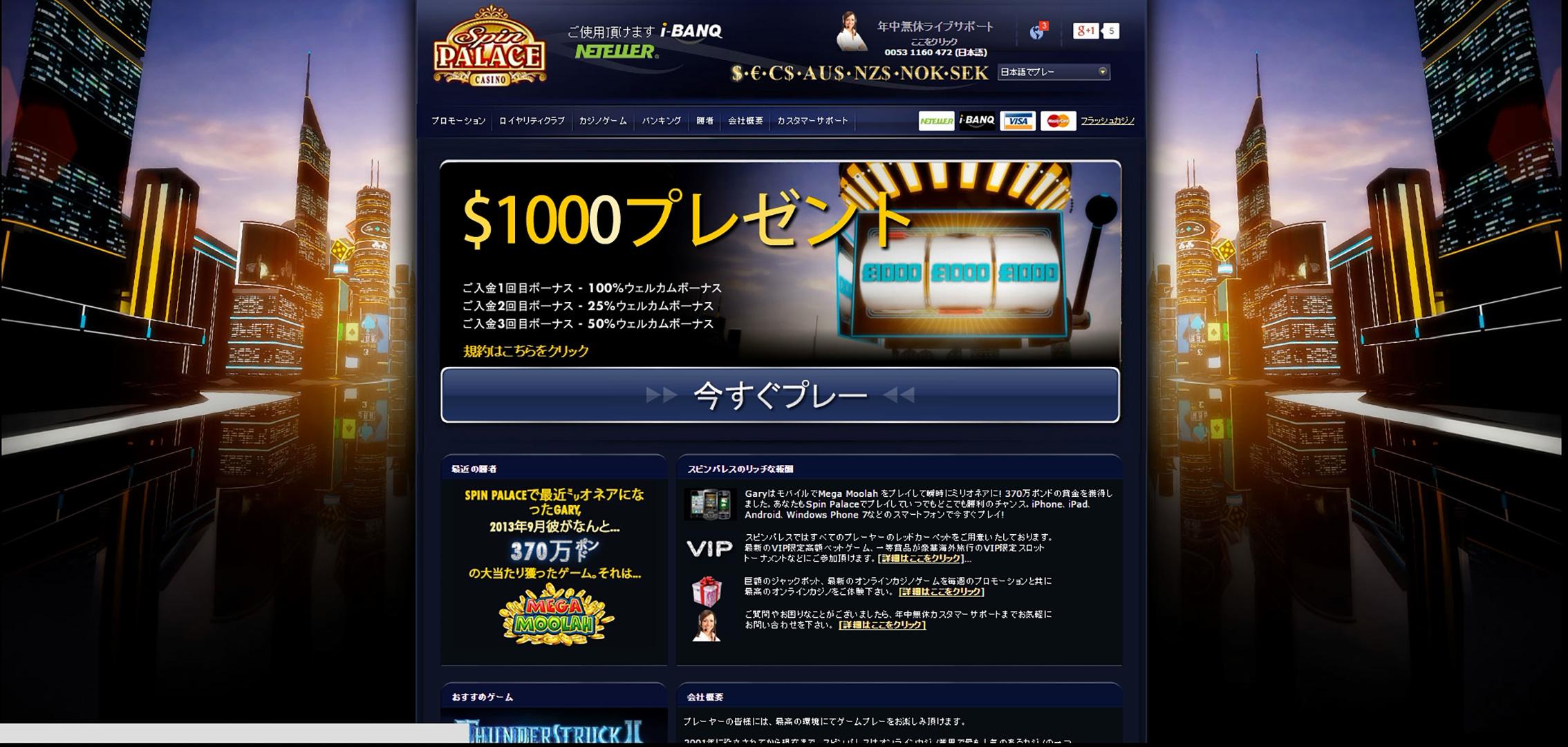 スピンパレスカジノの公式サイト