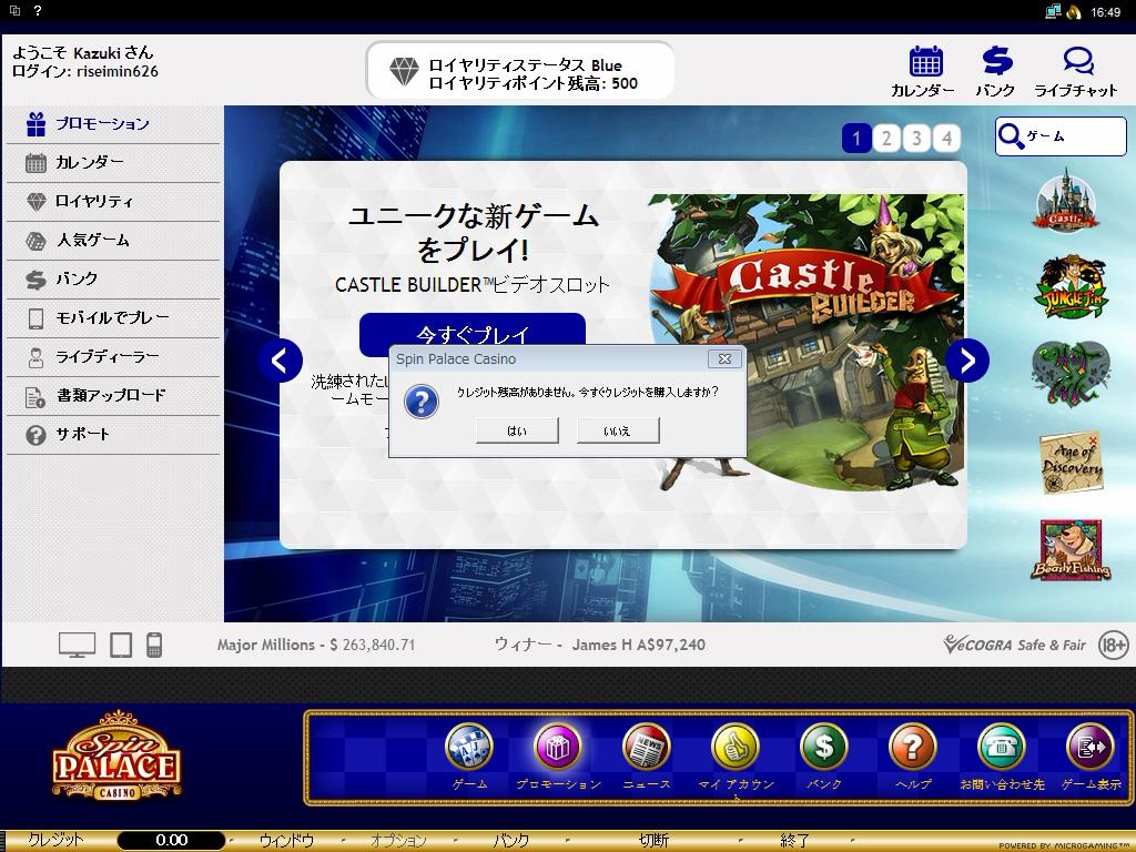カジノトップ画面