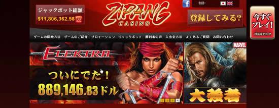 ジパングカジノの公式サイト